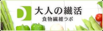 食物繊維ラボ
