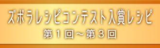 ズボラレシピコンテスト入選 第1回〜第3回