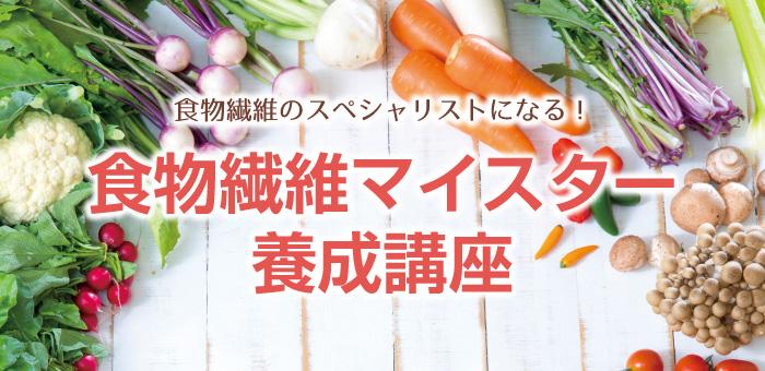食物繊維マイスター講座