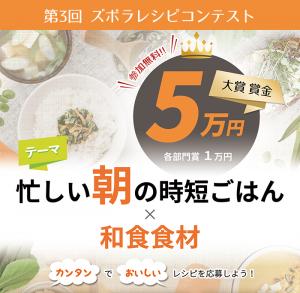 第3回 ズボラレシピコンテスト テーマ 忙しい朝の時短ごはん×和食食材 カンタンでおいしいレシピを応募しよう!